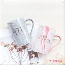 ins大理石紋杯子 馬克杯 Mr. & Mrs. 對杯(2入組) 咖啡杯 馬克杯 水杯 大理石杯子 陶瓷杯 情侶杯