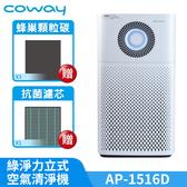 【四年免購耗材組】Coway 綠淨力噴射循環空氣清淨機 AP-1516D 20坪適用 台灣公司貨 原廠保固