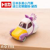 【日貨Tomica小汽車(迪士尼樂園版-黛西)】Norns 日本TOMICA 多美小汽車 迪士尼 聖誕節禮物