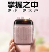 擴音器 先科K22小蜜蜂擴音器教師專用無線麥耳麥話筒麥克風導游講課隨身便攜腰掛式 韓菲兒