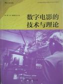 【書寶二手書T4/影視_XCJ】數字電影的技術與理論_朱梁_簡體