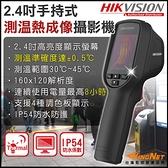 監視器 海康 體溫偵測 手持式 防水防塵 熱成像 熱顯像 溫度偵測 防疫設備 IP56