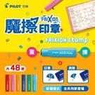 【新圖案來報到】 百樂 Pilot FRIXION stamp可擦印章 魔擦印章 手帳本日記用