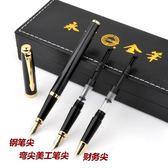 鋼筆 永生鋼筆三筆頭禮盒裝彎尖美工筆書法正姿學生用成人刻字正品 小宅女大購物