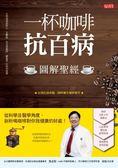 (二手書)一杯咖啡抗百病〔圖解聖經〕:從科學及醫學角度,剖析喝咖啡對你我健康的..