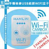 HANLIN-CAMBOX -手機檢修USB鏡頭WIFI盒子★主機不含鏡頭線喔!!★ 安卓 蘋果 小米 OPPO