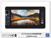 SmallHD 503 UltraBright 高亮度監視器 (SMMON-503U)