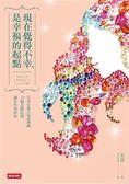現在覺得不幸,是幸福的起點:日本百萬人氣命理師42個奇蹟法則讓女生更好命