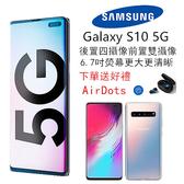 全新未拆Samsung Galaxy S10 5G 6.7吋 8G/256G G977P高通核心 超久保固18個月 安卓10系統 支援5G