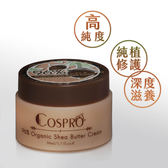 【Cospro】有機認證乳油木果添加★乳木果油全效滋潤膏~50ml 換季乾養‧乾裂‧敏感肌