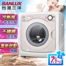 SANLUX台灣三洋 7.5gk不鏽鋼乾衣機 SD-85UA 原廠配送+基本定位安裝