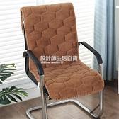冬季椅子加厚連體坐墊靠墊背一體毛絨餐椅電腦辦公椅連體躺椅座墊 NMS設計師