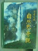 【書寶二手書T5/地理_QLW】自然界奇觀_讀者文摘