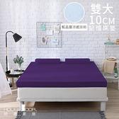 House Door 抗菌防螨10cm藍晶靈涼感舒壓記憶床墊-雙大魔幻紫