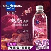 潤滑液 按摩油 買再送潤滑液 情趣用品Quan Shuang‧按摩-潤滑性愛生活潤滑液 150ml