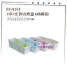 【我們網路購物商城】聯府 P2-0153 (中)比美收納盒(附隔板) 收納盒 收納