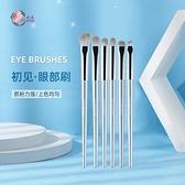 初見眼部刷6支裝眼影刷暈染刷眉刷巨軟化妝刷 至簡元素
