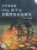 【書寶二手書T4/電腦_ZAV】全民做遊戲-Unity 跨平台遊戲開發進階寶典_謝忠和