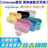 【晉吉國際】Uniscope 優思 S20+ 真無線藍牙耳機 馬卡龍系列