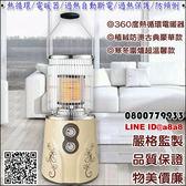 360度熱循環勳風電暖器(O12H)【3期0利率】【本島免運】