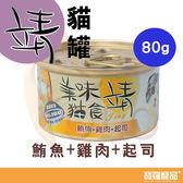 靖貓罐/美味貓食/貓咪罐頭  鮪魚+雞肉+起司80g【寶羅寵品】