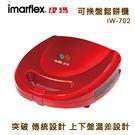 imarflex伊瑪5合1烤盤鬆餅機 I...