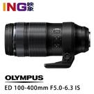 【新上市】OLYMPUS M.ZUIKO DIGITAL 100-400mm F5.0-6.3 IS ED 元佑公司貨