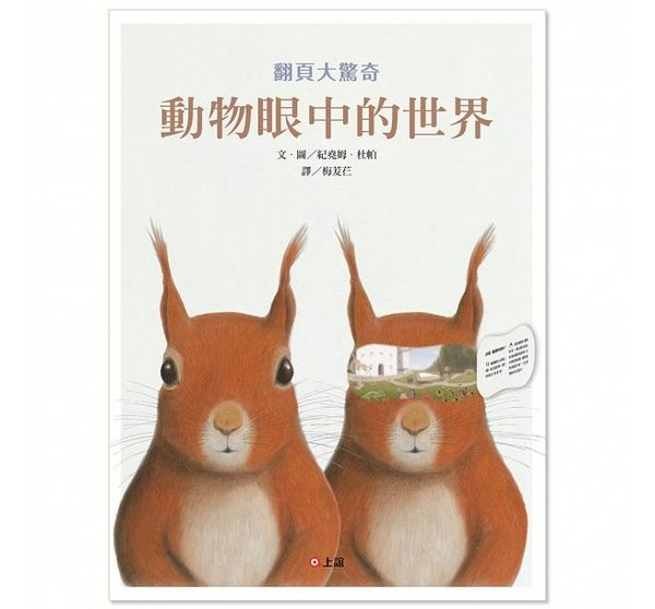 翻頁大驚奇 動物眼中的世界 上誼文化 (購潮8)