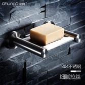 浴室掛件 304不銹鋼拉絲肥皂架香皂盒肥皂盒皂網浴室香皂架皂碟酒店免打孔JD 雙12