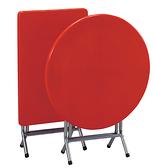 纖維合桌(附手動安全扣)773-16 3尺圓 φ90×H75公分