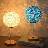 小檯燈臥室床頭溫馨浪漫簡約現代北歐創意書房喂奶實木藤球裝飾燈 鉅惠