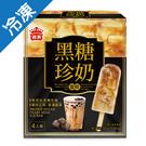 義美黑糖珍奶雪糕 320G/盒【愛買冷凍】