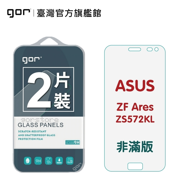 【GOR保護貼】ASUS 華碩 ZenFone Ares ZS572KL 9H鋼化玻璃保護貼 全透明非滿版2片裝 公司貨 現貨