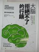 【書寶二手書T1/行銷_AWB】大腦拒絕不了的行銷_羅傑‧杜利