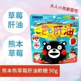 UNIMAT RIKEN 熊本熊草莓肝油軟糖(90g)