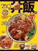 250種丼飯珍藏版