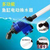 魚缸換水器 電動吸水器水族箱工具魚糞便吸便洗沙器抽水泵 BT5583【花貓女王】