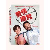 愛情魔咒DVD