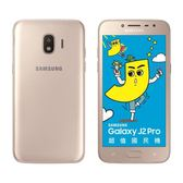 【輸入折扣碼S200再折】SAMSUNG Galaxy J2 Pro SM-J250【新機上市】