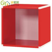 【綠家居】阿爾斯環保1 2 尺塑鋼收納櫃11 色可選