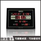 EDSDS LED插電式萬年曆(EDS-A1823) LED/插電式/居家/生活