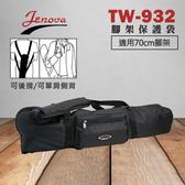 【現貨】TW-932 高級腳架保護袋 JENOVA 吉尼佛 腳架套 腳架袋 尺寸70CM Benro Giottos