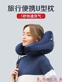 充氣枕充氣u型枕脖枕頸枕充氣枕頭旅行枕便攜記憶棉u型護頸枕旅行充氣枕  芊墨 618大促