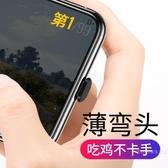 Type-c數據線蘋果彎頭lighting充電器快充5x小米8游戲手機專用吃雞神器