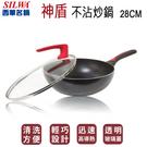 SILWA西華 神盾不沾炒鍋 28cm