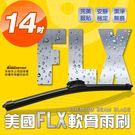 【FLX】美國專利軟骨雨刷-通用款14吋(1入)撥水力強 無接點式金屬【DouMyGo汽車百貨】