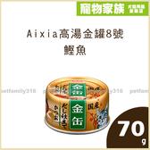 寵物家族- Aixia 愛喜雅高湯金罐8號 (鰹魚) 70g