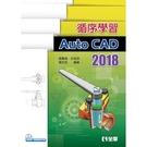 循序學習AutoCAD 2018(附範例.動態教學光碟)
