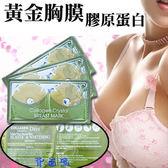 膠原蛋白黃金胸膜 美白嫩膚胸膜 保濕補水 29元