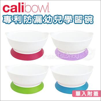 ✿蟲寶寶✿【美國Calibowl】專利防漏防滑幼兒吸盤碗 美國製 單入附蓋 4色